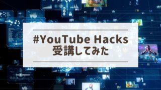 YouTube Hacksレビュー